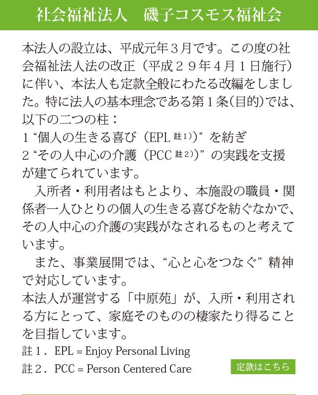 社会福祉法人 磯子コスモス福祉会