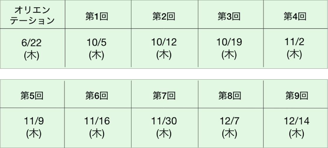実務者研修日程_sp